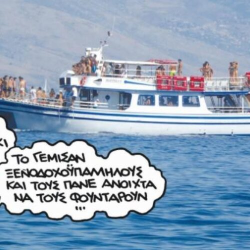 """""""Βυθίστηκε ο τουρισμός - Με το ζόρι στο ένα τέταρτο των αρχικών εκτιμήσεων θα φτάσουν οι εισπράξεις"""" γράφει η Αντριάνα Βασιλά"""