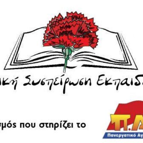 ΑΣΕ - ΠΑΜΕ Ημαθίας: Για τις δηλώσεις της κ. Καρασαρλίδου, βουλευτή Ημαθίας (ΣΥΡΙΖΑ)