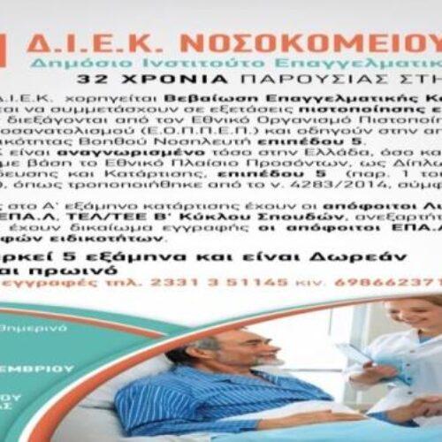 Εγγραφές στο Δημόσιο ΙΕΚ Νοσοκομείου Βέροιας Τμήμα Βοηθών Νοσηλευτών, μέχρι 15 Σεπτεμβρίου