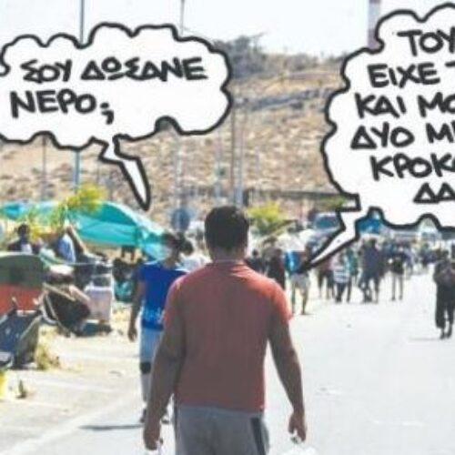 Το μεταναστευτικό ως όπλο της Άγκυρας - Πώς αντανακλά στα ελληνοτουρκικά η αξιοποίησή του από την Τουρκία