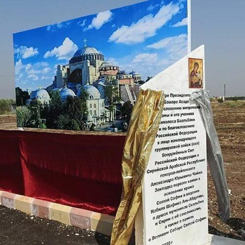 Αντίγραφο της Αγίας Σοφίας χτίζεται στη Συρία με τη βοήθεια των Ρώσων, ως απάντηση στον Ερντογάν