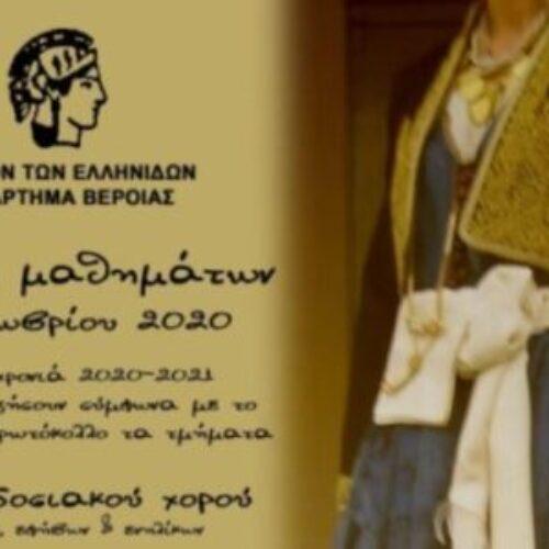 Λύκειο Ελληνίδων Βέροιας: Αρχίζουν τα μαθήματα την Πέμπτη 1η Οκτωβρίου