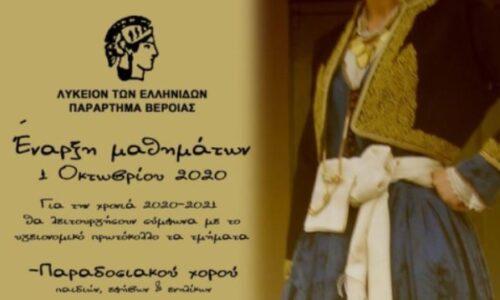 Λύκειο Ελληνίδων Βέροιας: Αρχίζουν τα μαθήματα, Πέμπτη 1η Οκτωβρίου