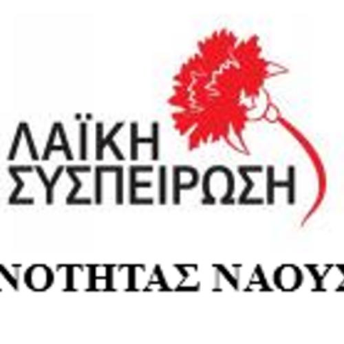 """Λαϊκή Συσπείρωση Κοινότητας Νάουσας: Περί... """"Λαχανόκηπου""""!"""