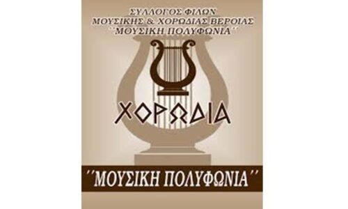 """Έναρξη εγγραφών νέων μελών στη μικτή χορωδία ενηλίκων του Συλλόγου Φίλων Μουσικής και Χορωδίας Βέροιας """"Μουσική Πολυφωνία"""""""