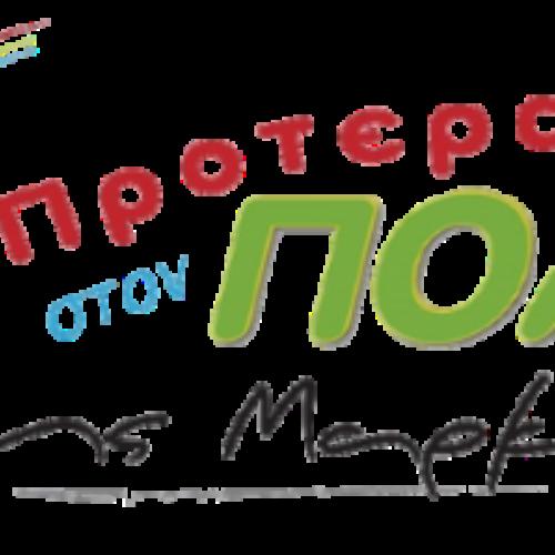 Βέροια - Προτεραιότητα στον Πολίτη: Στις 10 Σεπτεμβρίου συζητείται η αίτηση ακύρωσης  Αντ. Μαρκούλη – Κ. Τροχόπουλου