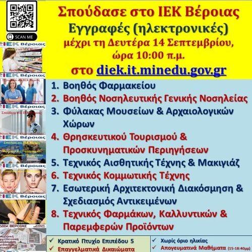 Παράταση Εγγραφών (ηλεκτρονικών) στο Δημόσιο ΙΕΚ Βέροιας έως και Δευτέρα 14 Σεπτεμβρίου