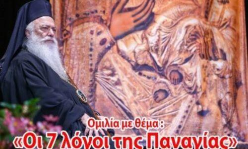 """Νάουσα - """"Επισκοπικός λόγος"""": «Οι 7 λόγοι της Παναγίας», Κυριακή 27 Σεπτεμβρίου"""