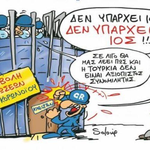 """""""Οι Τούρκοι είναι φίλοι σας"""" γράφει ο Δημήτρης Μηλάκας"""