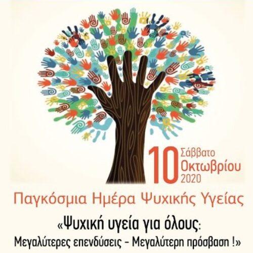 Διακήρυξη για την Παγκόσμια Ημέρα Ψυχικής Υγείας, Σάββατο 10 Οκτωβρίου