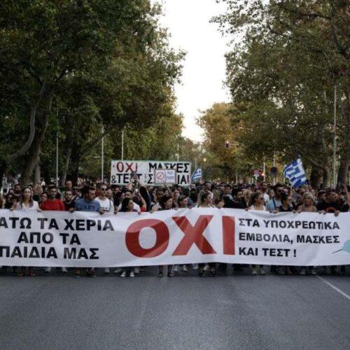 Ετερόκλητο πλήθος κατά της μάσκας στα σχολεία σε πολλές πόλεις της Ελλάδας