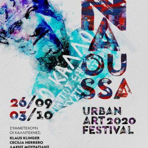 Ξεκινούν το Σάββατο στη Νάουσα οι δράσεις δημιουργίας εικαστικών έργων σε δημόσια κτίρια