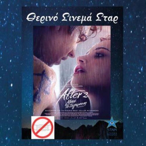 Βέροια: Το πρόγραμμα στο Κινηματοθέατρο ΣΤΑΡ 3 έως και 9 Σεπτεμβρίου