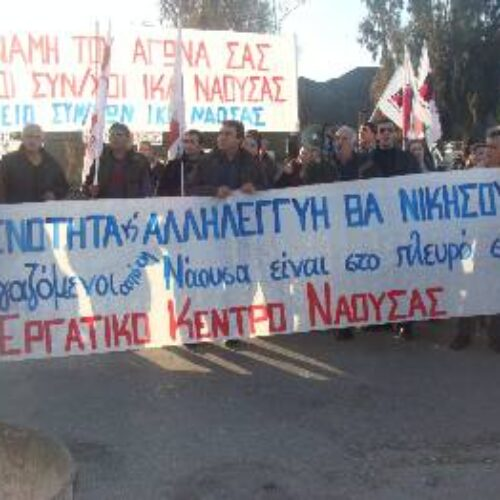 """Εργατικό Κέντρο Νάουσας: """"Μέτρα τώρα στους χώρους δουλειάς - Όλοι στη συγκέντρωση των συνδικάτων στη ΧΑΝΘ"""""""