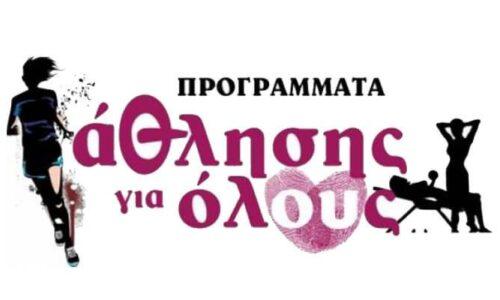 Δήμος Νάουσας: Ξεκινά την Δευτέρα η υποβολή αιτήσεων για τις προσλήψεις έξι γυμναστών