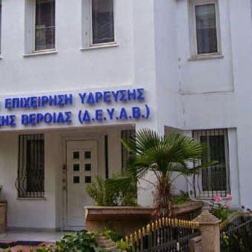 Βέροια: Κρούσμα covid- 19 στη ΔΕΥΑΒ - Κλειστό το κεντρικό κτίριο για απολύμανση