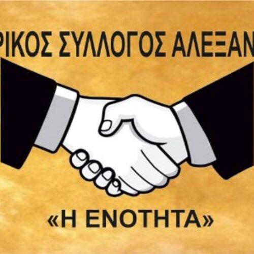 Εκλογές τον Οκτώβριο στον Εμπορικό Σύλλογο Αλεξάνδρειας