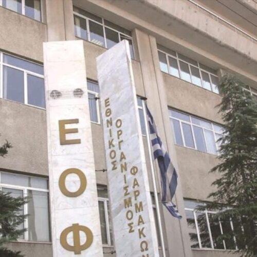 Προσοχή - ΕΟΦ: Απαγορεύεται η διάθεση και διακίνηση αυτόματου σπρέι εξουδετέρωσης ιών