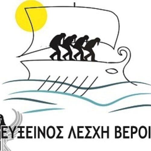 Το σήμα κατατεθέν της Εύξεινου Λέσχης Βέροιας και τα σύμβολά του