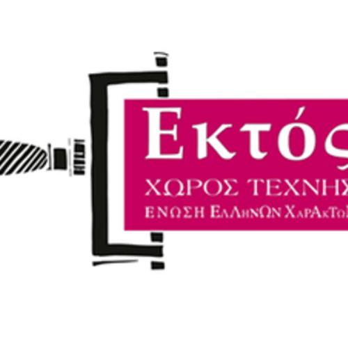 """Αθήνα - Ένωση Ελλήνων Χαρακτών: Ομαδική έκθεση """"Προαναγγελία"""" στον εκθεσιακό της χώρο ΕΚΤόΣ"""
