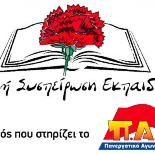 Για τη συνάντηση της ΑΣΕ (ΠΑΜΕ) Ημαθίας με τον Προϊστάμενο της Πρωτοβάθμιας Εκπαίδευσης Ημαθίας
