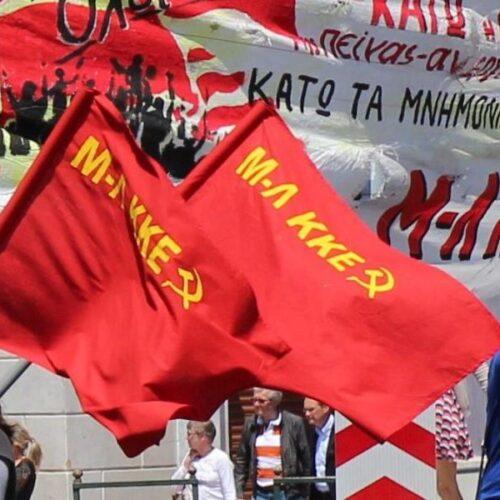 Μ-Λ ΚΚΕ: Κάλεσμα αγωνιστικής απάντησης των εργαζομένων στην αντιλαϊκή επέλαση κυβέρνησης – ΕΕ – ολιγαρχίας