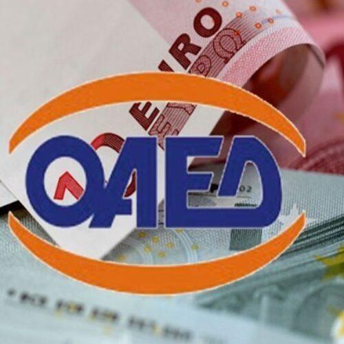 Εποχικό επίδομα ΟΑΕΔ: Πότε ξεκινούν οι αιτήσεις - Ποιοι οι δικαιούχοι