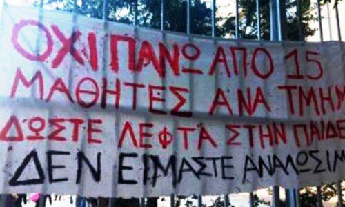 Εργατικό Κέντρο Νάουσας: Η επίθεση στα παιδιά μας δεν θα περάσει!  Ο αγώνας των μαθητών είναι αναγκαίος και δίκαιος!