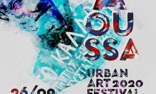 """Naoussa Urban Art Festival 2020"". Διεθνές Φεστιβάλ Αστικής Τέχνης στη Νάουσα"