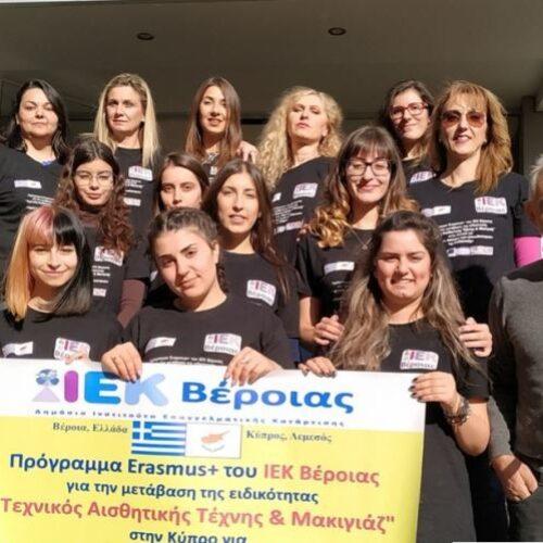 ΔΙΕΚ Βέροιας: Ανακοίνωση αποτελεσμάτων του προγράμματος κινητικότητας Erasmus+ 2019-20