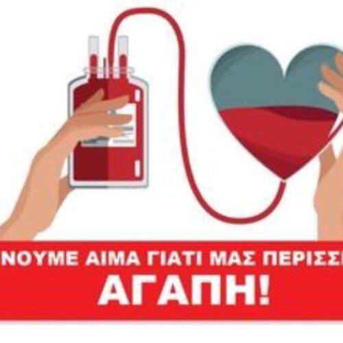 Πρόσκληση για αιμοδοσία από τον Σύλλογο Εθελοντών Αιμοδοτών Ν. Νικομήδειας, Κυριακή 11 Οκτωβρίου