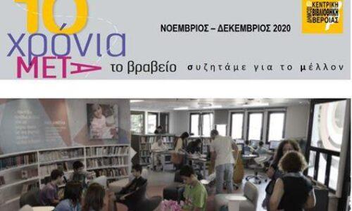 Δημόσια Βιβλιοθήκη Βέροιας: Δέκα χρόνια μετά το βραβείο, συζητάμε για το μέλλον. Νοέμβριος - Δεκέμβριος 2020