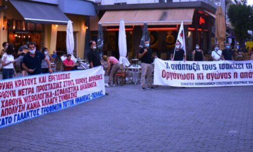 Συνδικάτο Γάλακτος: Κάλεσμα στις συγκεντρώσεις έξω από τους ΟΑΕΔ Βέροιας, Γιαννιτσών και Νάουσας, Τρίτη 10 Νοέμβρη