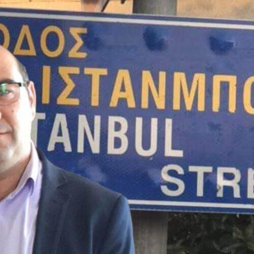 Επιστολή στη Δημοτική Αρχή Λάρνακας για μετονομασία οδού από Ινσταμπούλ σε  Κωνσταντινουπόλεως