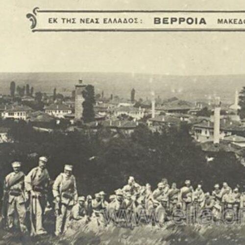 Η Εύξεινος Λέσχη Βέροιας για την 108η επέτειο απελευθέρωσης της πόλης από τους Οθωμανούς