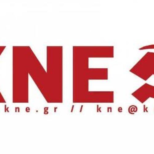 Η ΚΝΕ για τα συνεχόμενα κρούσματα κορονοϊού  σε χώρους μόρφωσης στην Κ. Μακεδονία
