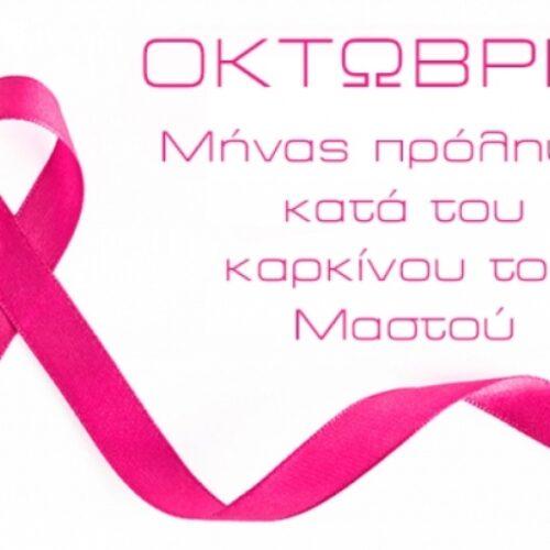 Κάθε χρόνο ο Οκτώβριος γιορτάζεται ως μήνας πρόληψης και ενημέρωσης για τον καρκίνο του μαστού
