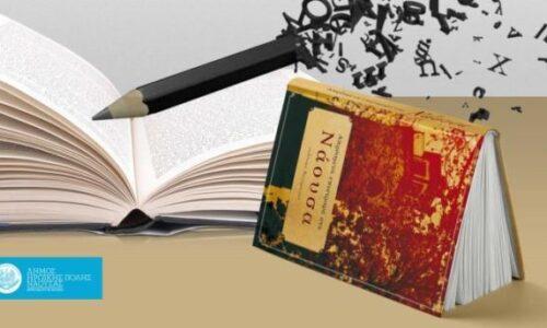 """Παρουσίαση συλλογής διηγημάτων των σεμιναρίων δημιουργικής γραφής  """"Απρόσμενη Επιστροφή στη Νάουσα"""""""