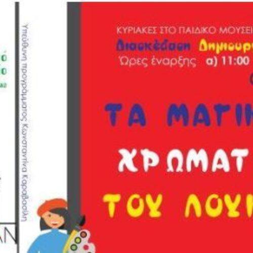 """Παιδικό Μουσείο Θεσσαλονίκης: """"Παγκόσμια Ημέρα Διατροφής17 & 18 Οκτωβρίου"""""""