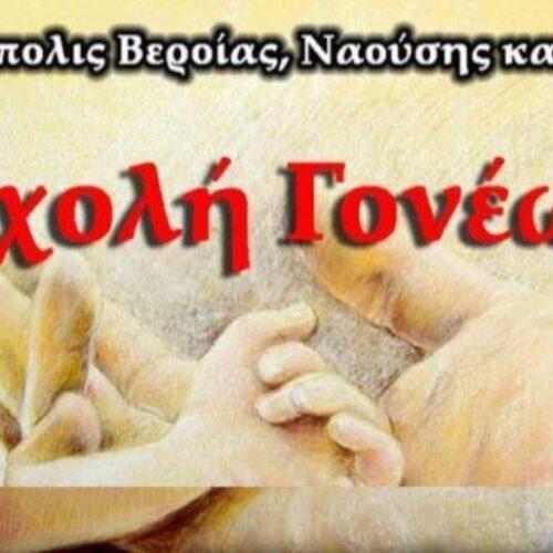 Βέροια - Σχολή Γονέων Μητρόπολης: Αρχιμ. Θεολόγος Αμπόνης «Η αξία και η αναγκαιότητα της σχολής γονέων»