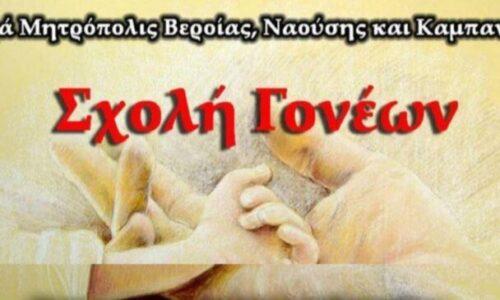 Βέροια - Σχολή Γονέων: Μητροπολίτης Παντελεήμων «Ἐλευθερία καί θεία Χάρις»