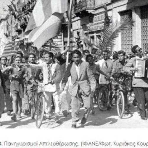 Απελευθέρωση Αθήνας από τους Γερμανούς – 12 Οκτωβρίου 1944