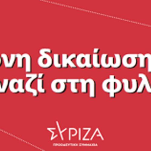 ΣΥΡΙΖΑ Ημαθίας: Για τη δίκη της Χρυσής Αυγής - Κάλεσμα σε συγκέντρωση στη Βέροια, Τετάρτη 7 Οκτωβρίου