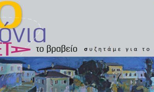 """Δημόσια Βιβλιοθήκη Βέροιας: Πρόσκληση συμμετοχής καλλιτεχνών στη διαδικτυακή ομαδική εικαστική έκθεση """"Ζωγράφοι και Τόπος"""""""