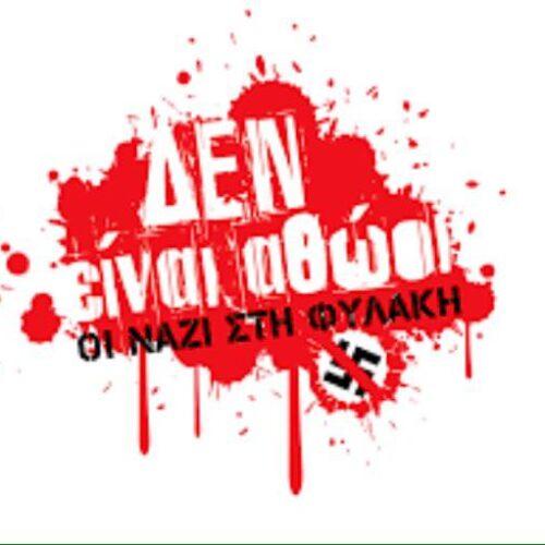 Νίκος Μπογιόπουλος: Οι Ναζί στη φυλακή!