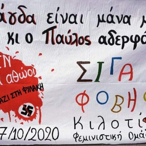 """Φεμινιστική Ομάδα Βέροιας: """"Ο φασισμός πεθαίνει στους δρόμους - Τετάρτη 7/9 στην πλατεία Δημαρχείου"""""""