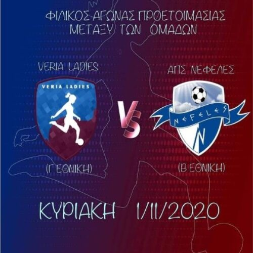 Ποδόσφαιρο: Ο πρώτος φιλικός αγώνας του ΓΠΣ Βέροια