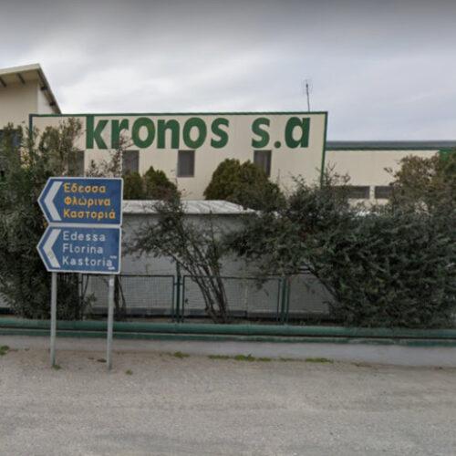 """Το Συνδικάτο Γάλακτος Ημαθίας - Πέλλας για τους εργαζόμενους στην επιχείρηση """"ΚΡΟΝΟΣ"""""""