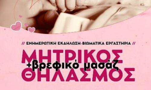 Νάουσα: Ενημερωτική εκδήλωση & βιωματικά εργαστήρια για τον μητρικό θηλασμό και το βρεφικό μασάζ