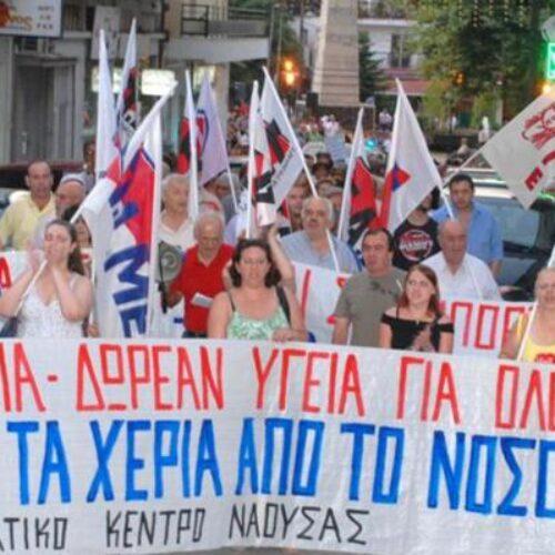 Εργατικό Κέντρο Νάουσας: Συλλαλητήριο και πορεία προς το Νοσοκομείο, Τρίτη 13 Οκτώβρη